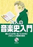 読んでわかる! きいてわかる! クラシック音楽の歴史 大人の音楽史入門  【CD付】