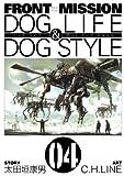 FRONT MISSION DOG LIFE & DOG STYLE4巻 (デジタル版ヤングガンガンコミックス)