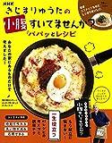 NHK きじまりゅうたの小腹すいてませんか? パパッとレシピ (TJMOOK)