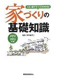 家づくりの基礎知識〈2012‐2013年版〉—これ1冊ですべてが分かる!