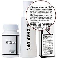【医薬部外品】チャップアップ(CHAPUP) 返金保証書付 薬用育毛剤(育毛ローション)・サプリメントセット