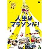 人生はマラソンだ! (日本語字幕、吹替用字幕付き) [DVD]