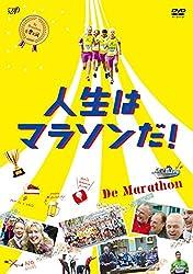 【動画】人生はマラソンだ!