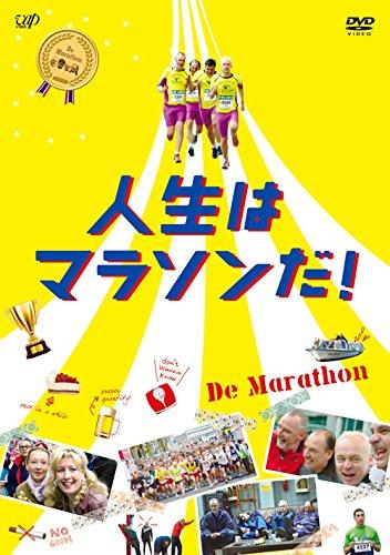 人生はマラソンだ! (日本語字幕、吹替用字幕付き) [DVD]の詳細を見る
