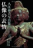 仏像の表情 入江泰吉写真集 画像