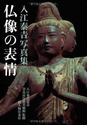 仏像の表情 入江泰吉写真集の詳細を見る