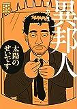 異邦人 (まんが学術文庫)