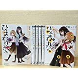 ひまわりさん コミック 1-6巻セット (MFコミックス アライブシリーズ)