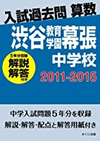 入試過去問算数(解説解答付き) 2011-2015 渋谷教育学園幕張中学校