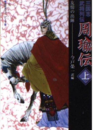 周瑜伝〈上〉友情の出陣―三国志武将列伝 (歴史ポケットシリーズ)の詳細を見る