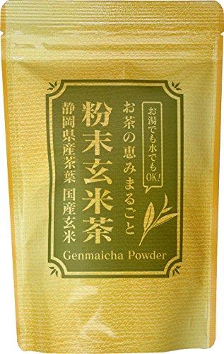 粉末 玄米茶 200g 業務用 パウダー 茶 ( 静岡県掛川産 )玄米 ( 国産 )