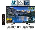 24V型 地上波・BS・CSデジタル液晶テレビ 外付けHDD録画・MHL対応