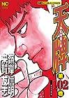 天牌 麻雀飛龍伝説 第102巻