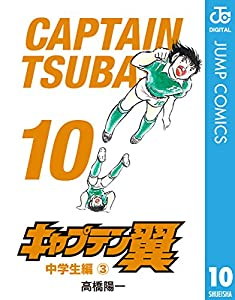 キャプテン翼 10 (ジャンプコミックスDIGITAL)