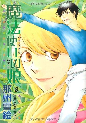 魔法使いの娘 (8) (ウィングス・コミックス)