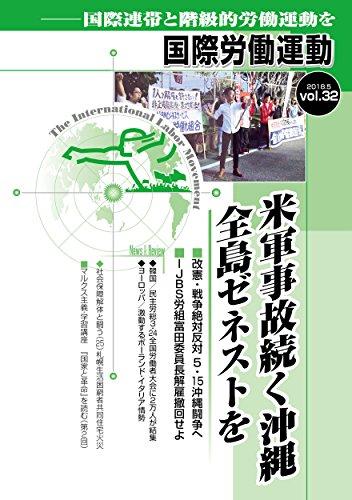 米軍事故続く沖縄 全島ゼネストを 国際労働運動