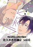 recottia selection 佐久本あゆ編2 vol.6 (B's-LOVEY COMICS)