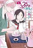 ぶっカフェ! コミック 1-6巻セット [コミック] 小林ロク