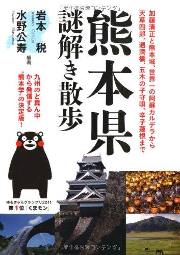 熊本県謎解き散歩 (新人物往来社文庫)の詳細を見る