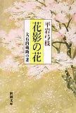 花影の花―大石内蔵助の妻 (新潮文庫)