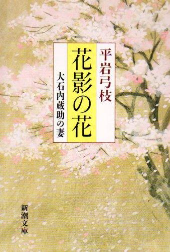 花影の花―大石内蔵助の妻 (新潮文庫)の詳細を見る