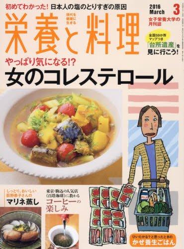 栄養と料理 2016年 03 月号 [雑誌]の詳細を見る