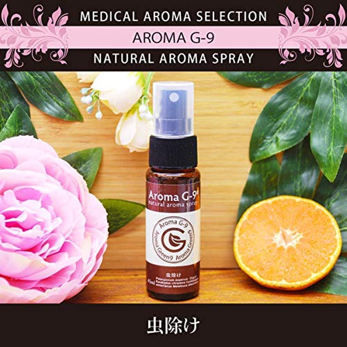 蘇生する恐怖症手つかずのアロマスプレー Aroma G-9# 虫除けスプレー 45ml