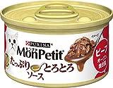 モンプチ 缶 たっぷりとろとろソース ビーフオーブン焼き風 85gx24(ケース)