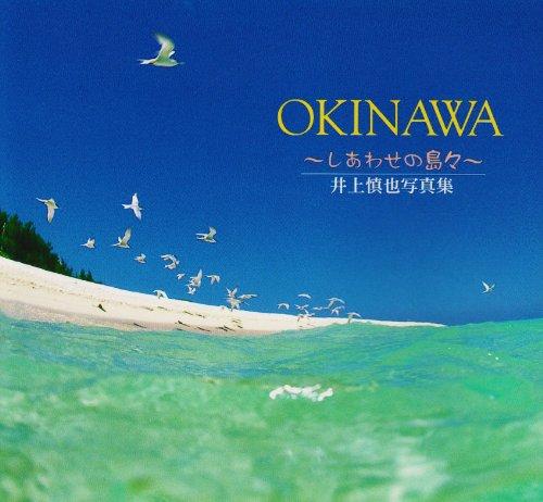 OKINAWA‐しあわせの島々―井上慎也写真集の詳細を見る