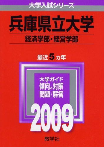 兵庫県立大学(経済学部・経営学部) [2009年版 大学入試シリーズ] (大学入試シリーズ 100)