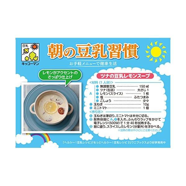 キッコーマン飲料 おいしい無調整豆乳の紹介画像4