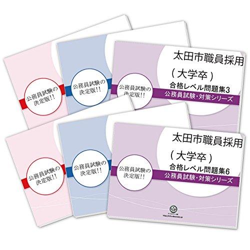 太田市職員採用(大学卒)教養試験合格セット(6冊)