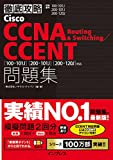 徹底攻略Cisco CCNA Routing & Switching/CCENT問題集 [100-101J][200-101J][200-120J]対応