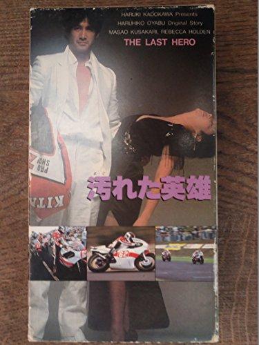 汚れた英雄 [VHS]