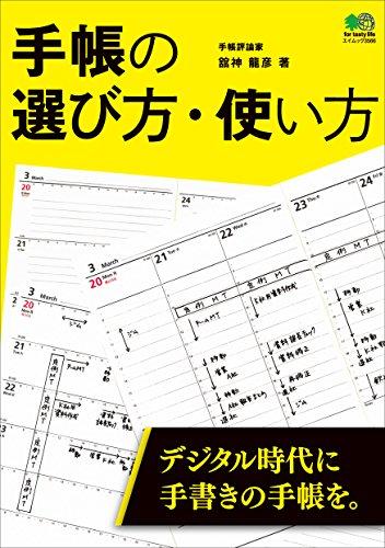 手帳の選び方・使い方[雑誌] エイムックの詳細を見る