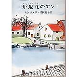 炉辺荘(イングルサイド)のアン―第七赤毛のアン (新潮文庫)