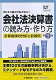 中央経済社 新日本有限責任監査法人 会社法決算書の読み方・作り方(第9版)の画像