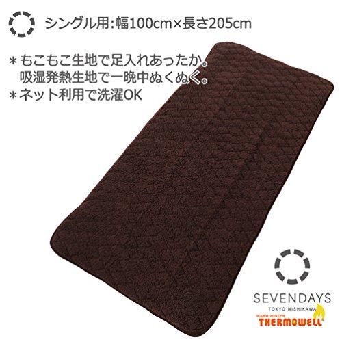 東京西川 あったか敷パッド シングル 発熱 もこもこ SEVENDAYS 無地 ブラウン PM07002591BR