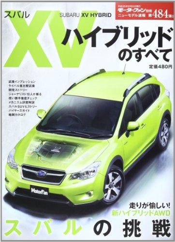 ニューモデル速報 スバルXV ハイブリッドのすべて (モーターファン別冊 ニューモデル速報)の詳細を見る