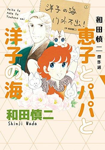 和田慎二傑作選 恵子とパパと洋子の海(書籍扱いコミックス)の詳細を見る