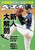 週刊ベースボール 2019年 07/01号 [雑誌]