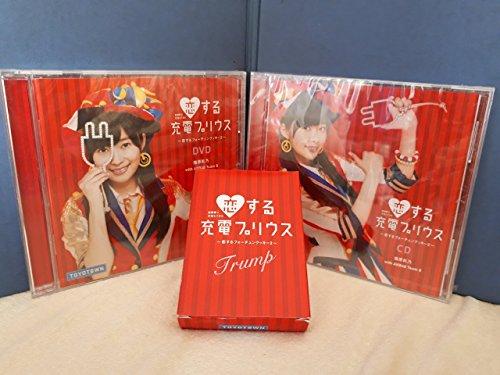 非売品 トヨタ AKB48 指原莉乃 恋する充電プリウス CD DVD トランプ 3点