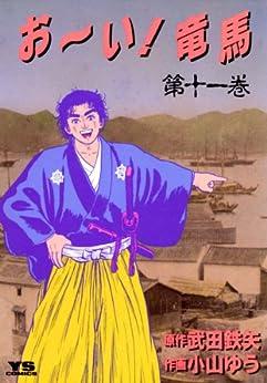 [小山ゆう, 武田鉄矢]のお~い!竜馬(11) (ヤングサンデーコミックス)
