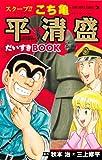 スクープ!!こち亀平清盛だいすきBOOK (ジャンプスーパーコミックス)