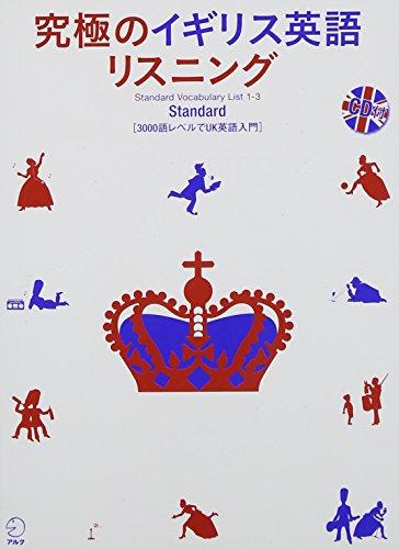 CD付 究極のイギリス英語リスニング Standard—3000語レベルでUK英語入門 (究極シリーズ)