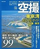 東京湾釣り場ガイド 千葉・東京 堤防、海釣り施設、親水公園東岸の釣り場99 (COSMIC MOOK)