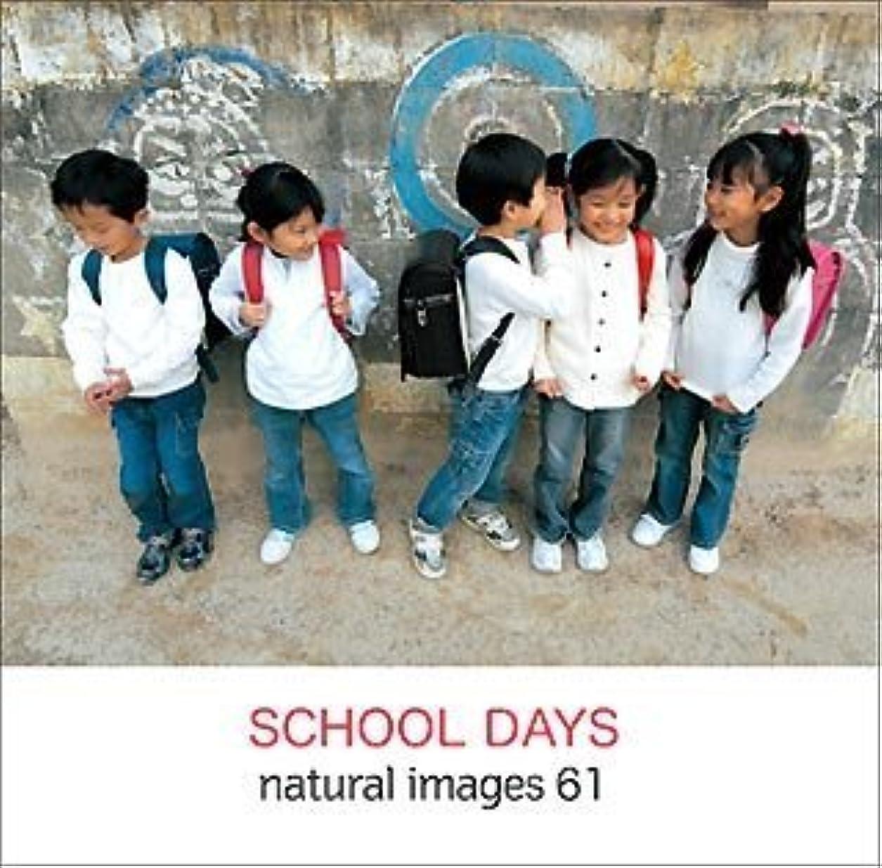 論理的にあらゆる種類のハミングバードnaturalimages Vol.61 SCHOOL DAYS