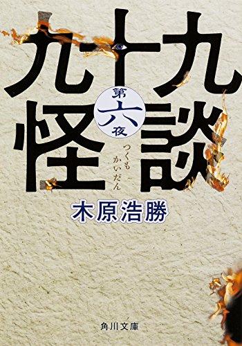 九十九怪談 第六夜 (角川文庫)の詳細を見る