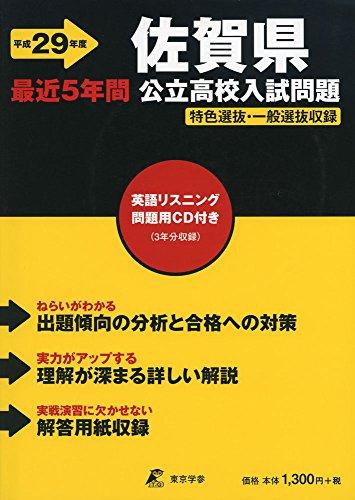 佐賀県公立高校入試問題 29年度用