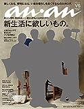 anan (アンアン) 2017/03/22[新生活に欲しいもの]